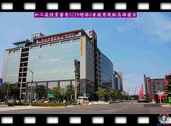 20140530-加工處投資審查0529增添5家廠商進駐高雄園區