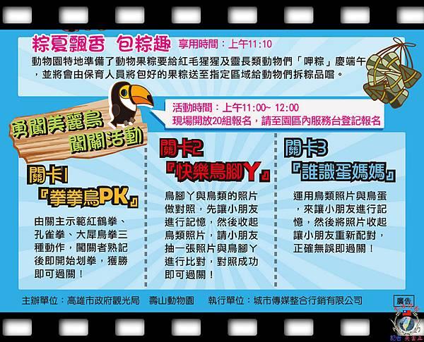 20140530-壽山動物園0531第二屆動物盃創意龍舟大賽02