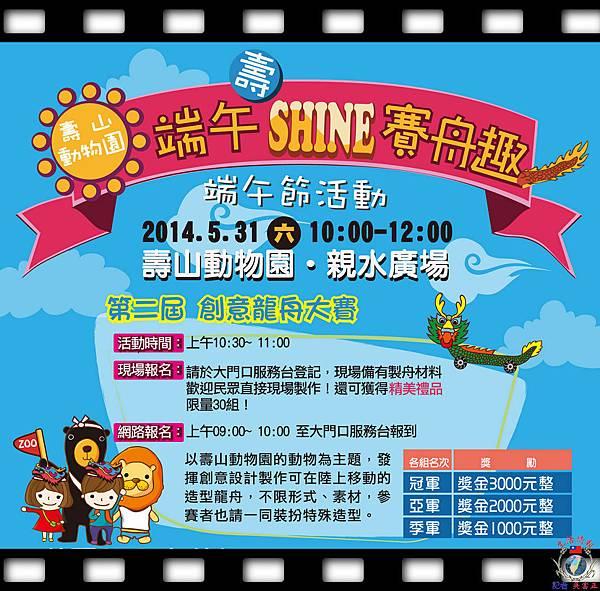 20140530-壽山動物園0531第二屆動物盃創意龍舟大賽01