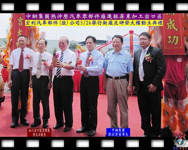 20140530-全國首座熱沖壓汽車零部件廠進駐屏東