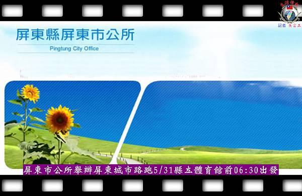 20140530-屏東市公所舉辦屏東城市路跑0531縣立體育館前0630出發
