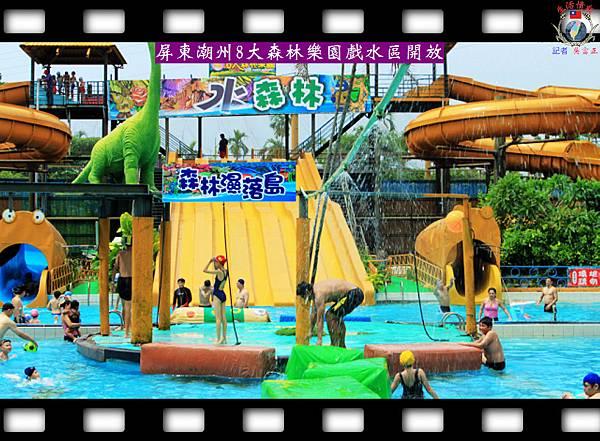 20140530-屏東潮州8大森林樂園戲水區開放02