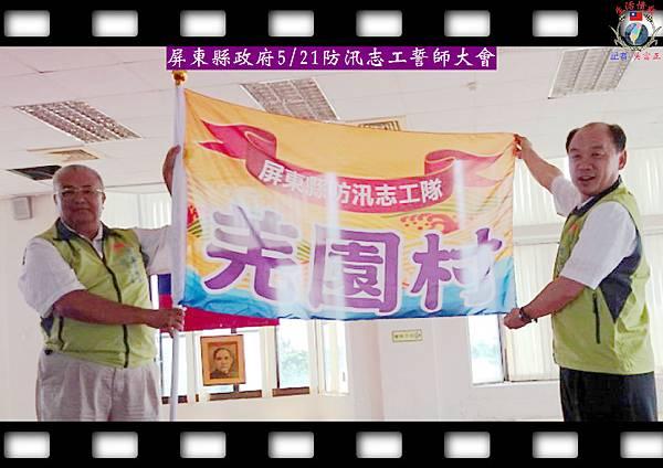 20140530-屏東縣政府0521防汛志工誓師大會1