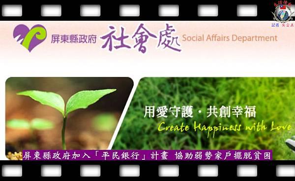 20140530-屏東縣政府加入「平民銀行」計畫-協助弱勢家戶擺脫貧困