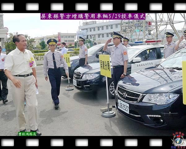 20140530-屏東縣警方增購警用車輛0529授車儀式