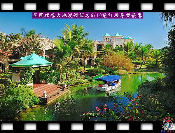 20140530-花蓮理想大地渡假飯店0610前訂房專案優惠