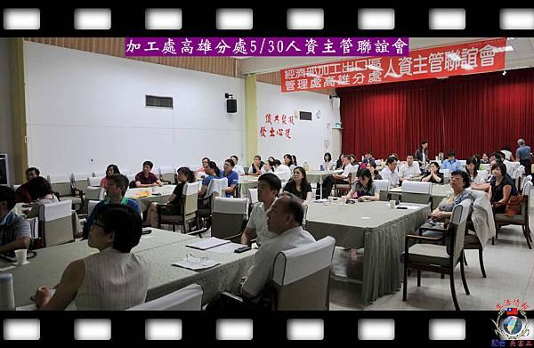 20140530-高雄分處0530人資主管聯誼會