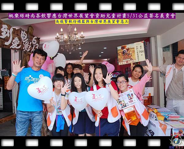 20140531-桃樂絲時尚茶飲響應台灣世界展望會資助兒童計畫0531公益簽名義賣會02