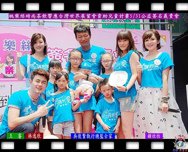 20140531-桃樂絲時尚茶飲響應台灣世界展望會資助兒童計畫0531公益簽名義賣會01