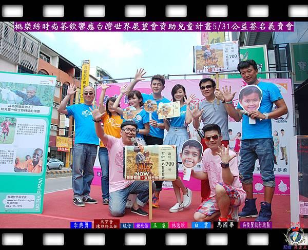 20140531-桃樂絲時尚茶飲響應台灣世界展望會資助兒童計畫0531公益簽名義賣會03