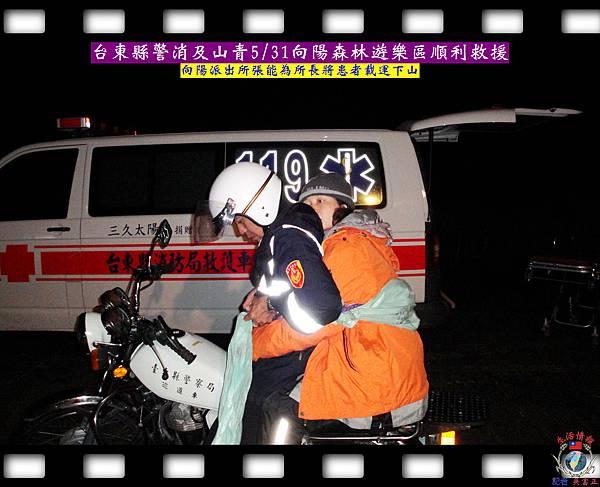 20140602-台東關山警、消及山青高山救援