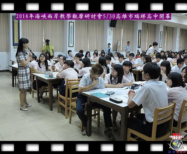 20140530-海峽兩岸教學觀摩研討會1