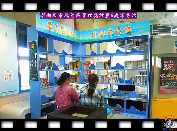 20140603-澎管處成立澎湖遊客中心等6處漂書站啟用