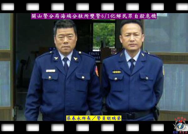 20140605-關山警分局海端雙警0601成功化解危機
