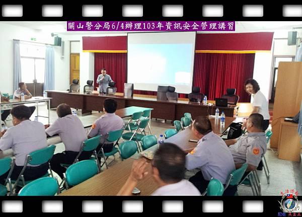 20140605-關山警分局辦理「103年資訊安全管理講習」1