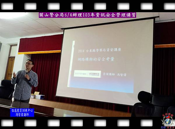 20140605-關山警分局辦理「103年資訊安全管理講習」2