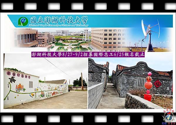 20140606-澎湖科技大學0827-0902招募國際志工0625報名截止