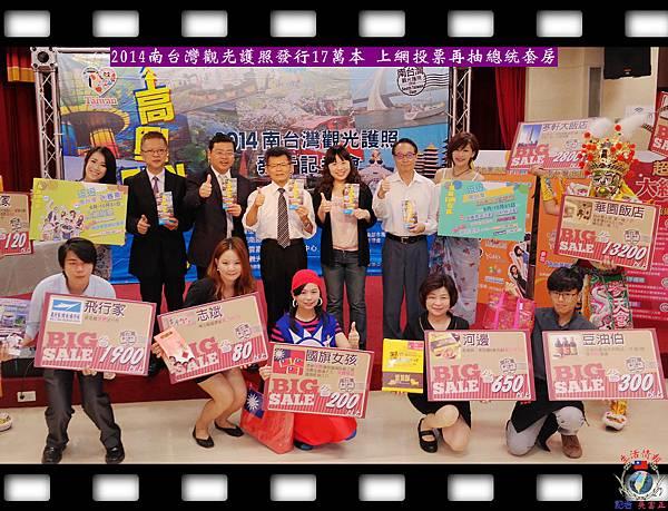 20140606-南台灣觀光護照記者會3