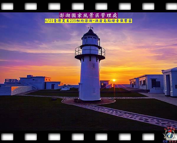 20140610-臺灣夏至235相約澎湖0621漁翁島點燈音樂饗宴