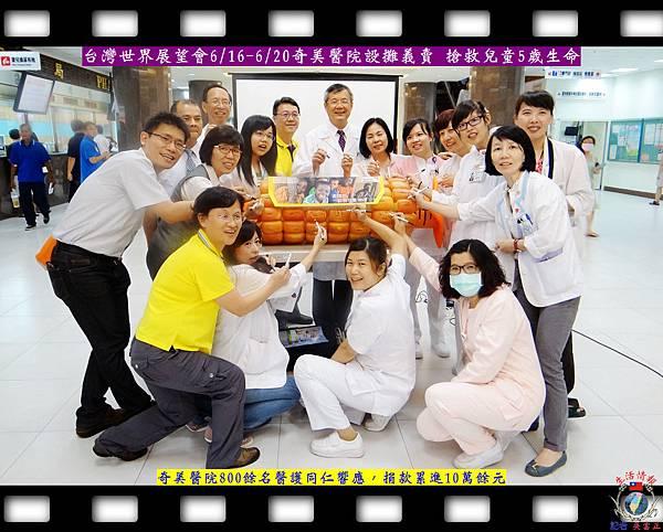 20140616-奇美醫院搶救兒童健康03