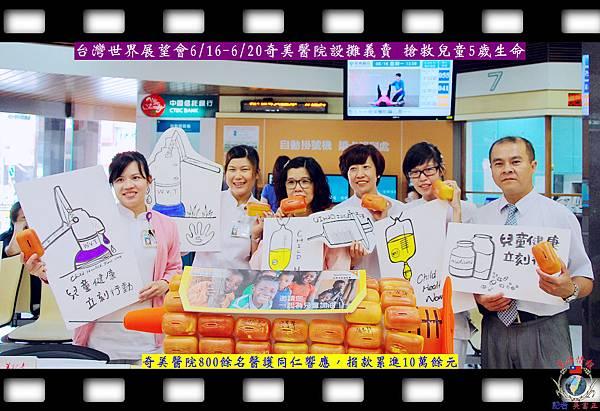 20140616-奇美醫院搶救兒童健康02