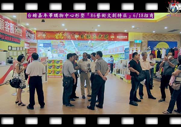 20140621-台糖嘉年華購物中心形塑「86藝術文創特區」0618招商02