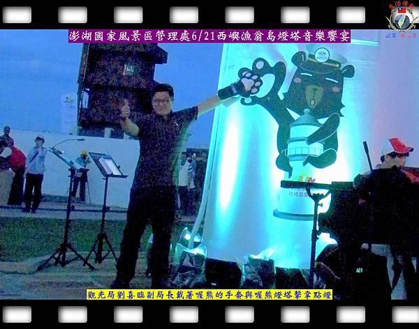 20140623-澎湖國家風景區管理處0621西嶼漁翁島燈塔音樂饗宴01-01