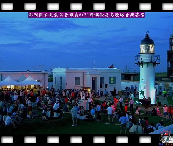 20140623-澎湖國家風景區管理處0621西嶼漁翁島燈塔音樂饗宴02-01