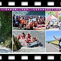 20140623-2014秀姑巒溪鐵人三項競賽0622花蓮秀姑巒溪遊客中心展開3