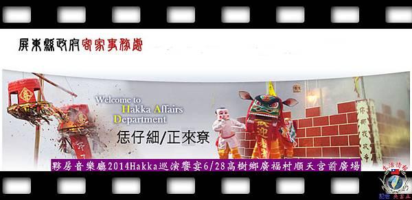 20140627-夥房音樂廳2014Hakka巡演饗宴0628高樹鄉廣福村順天宮前廣場