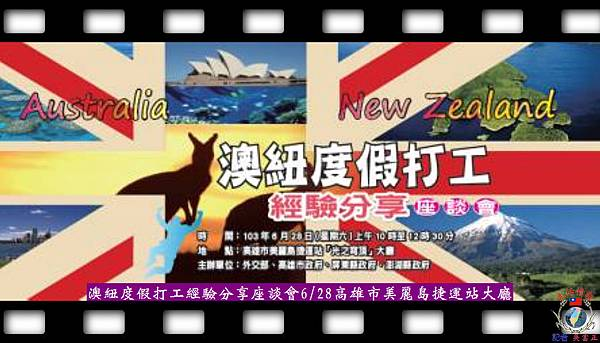 20140627-澳紐度假打工經驗分享座談會0628高雄市美麗島捷運站大廳