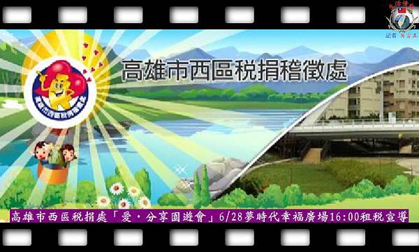 20140627-高雄市西區稅捐處「愛‧分享園遊會」0628夢時代幸福廣場1600租稅宣導