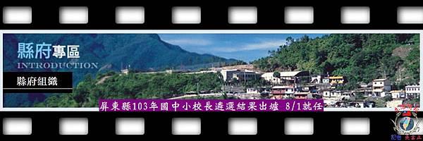 20140628-屏東縣103年國中小校長遴選結果出爐 0801就任