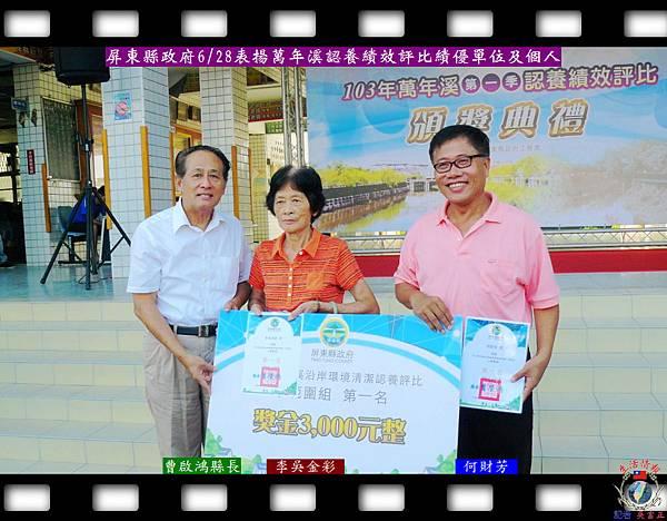 20140628-屏東縣政府0628表揚萬年溪認養績效評比績優單位及個人01