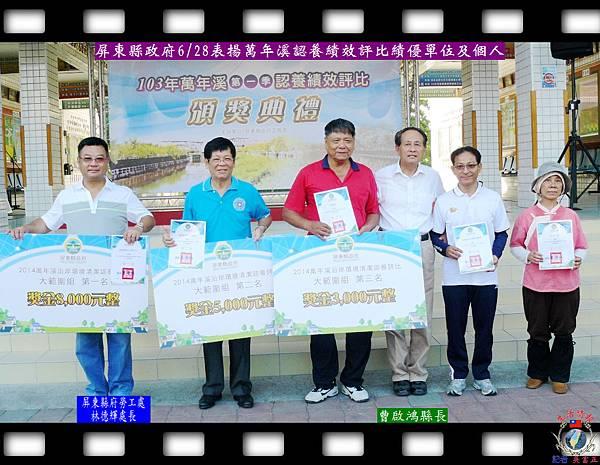 20140628-屏東縣政府0628表揚萬年溪認養績效評比績優單位及個人02