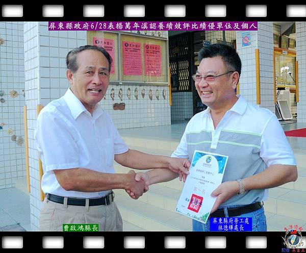20140628-屏東縣政府0628表揚萬年溪認養績效評比績優單位及個人03