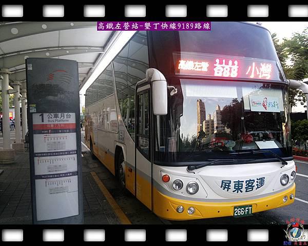 20140628-高鐵左營站-墾丁快線9189路線