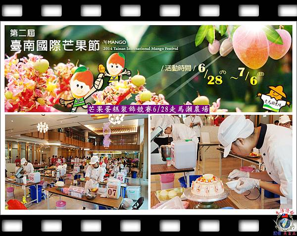 20140629-2014第二屆台南國際芒果節-芒果蛋糕裝飾競賽01