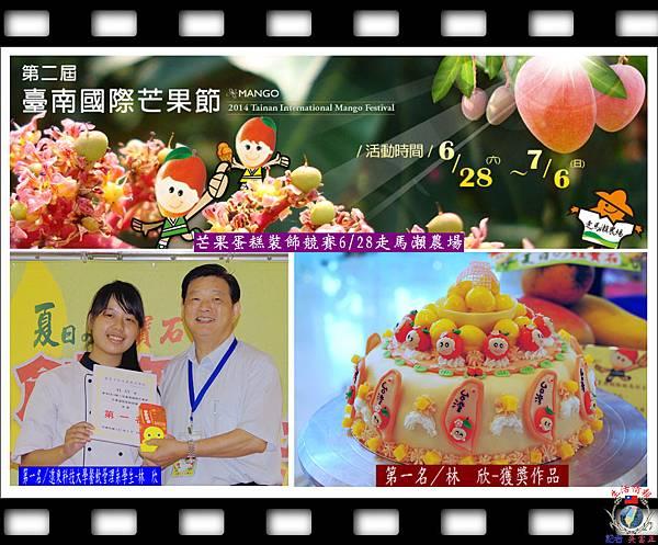 20140629-2014第二屆台南國際芒果節-芒果蛋糕裝飾競賽02