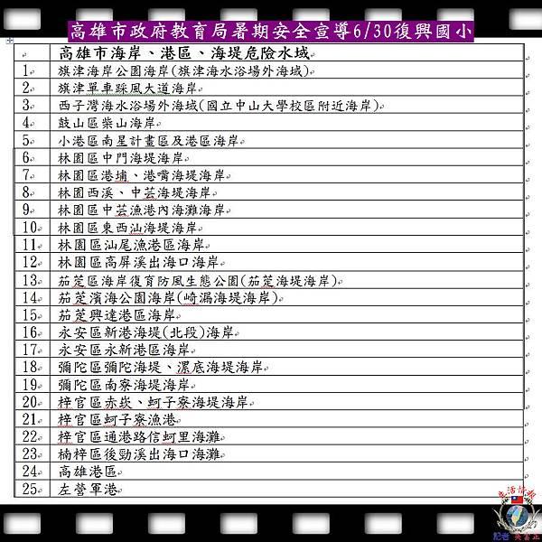 20140630-高雄市府教育局暑假安全宣導02