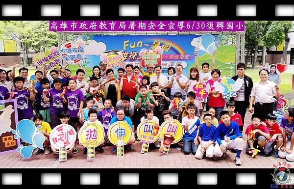 20140630-高雄市府教育局暑假安全宣導