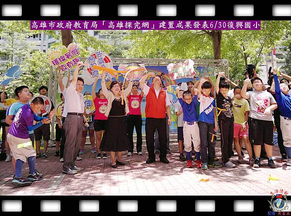 20140630-高雄市政府教育局「高雄探究網」建置成果發表0630復興國小05
