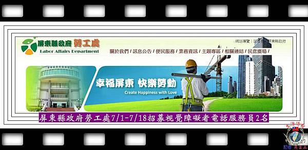 20140630-屏東縣政府勞工處0701-0718招募視覺障礙者電話服務員2名