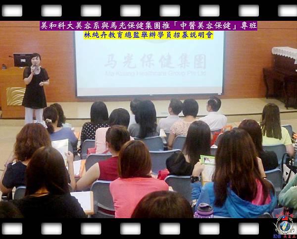 20140630-美和科大美容系與馬光保健集團推「中醫美容保健」專班01