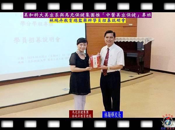 20140630-美和科大美容系與馬光保健集團推「中醫美容保健」專班02