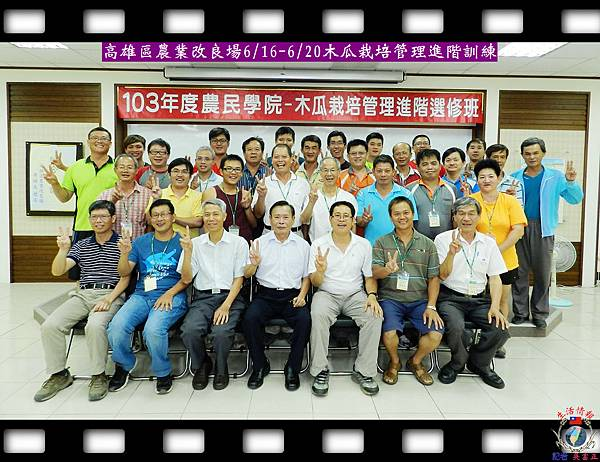 20140630-高雄區農業改良場0616-0620木瓜栽培管理進階訓練03