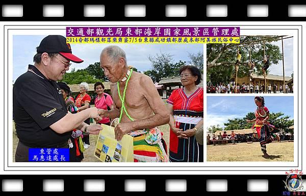 20140705-2014旮都瑪樣部落樂舞宴05-06