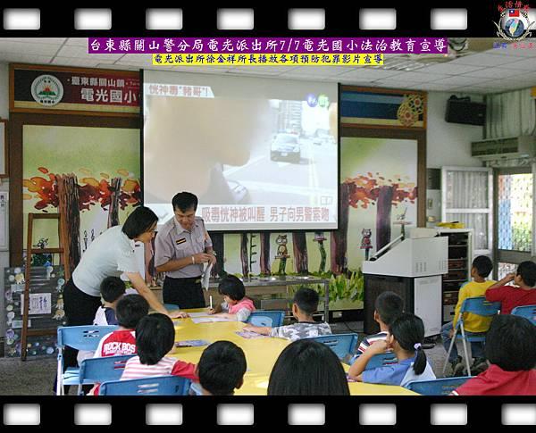 20140708-電光派出所利用學童0707返校日宣導法治教育