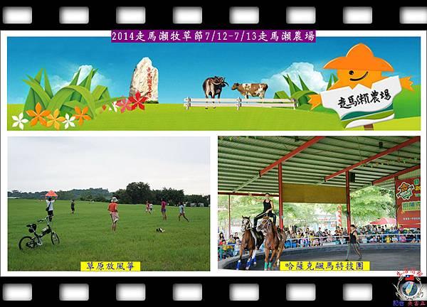 20140710-2014走馬瀨牧草節A03