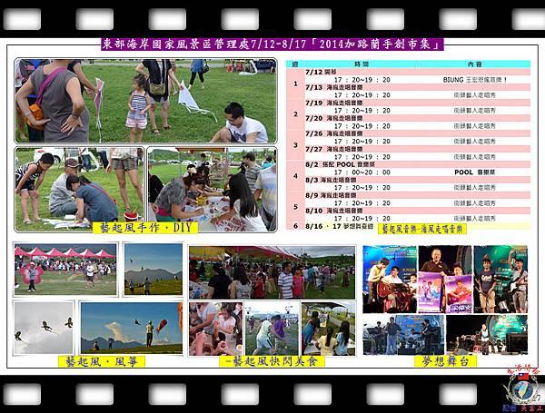 20140711-2014加路蘭手創市集03